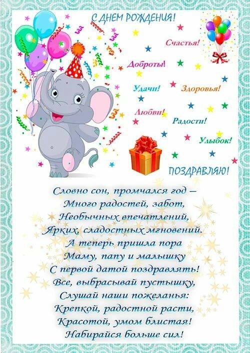Поздравления для 1 годика малыша