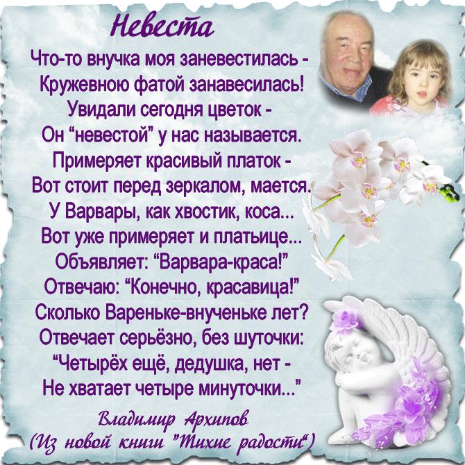 Поздравление внуку на свадьбу от бабушки своими словами