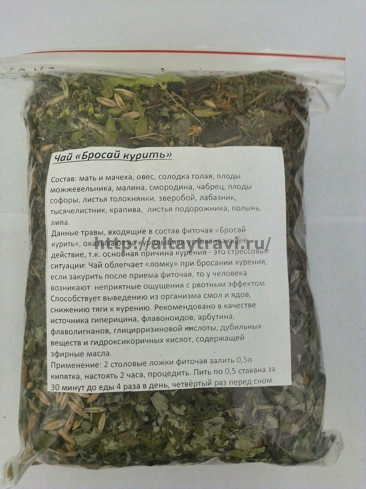 Монастырский чай от курения в Александрии