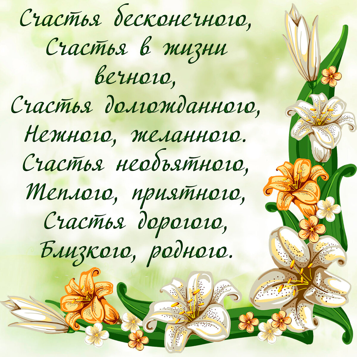 Стихи с наилучшими пожеланиями поздравления