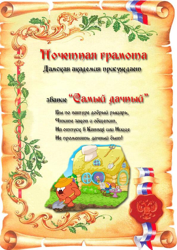 Поздравление на 23 февраля грамота