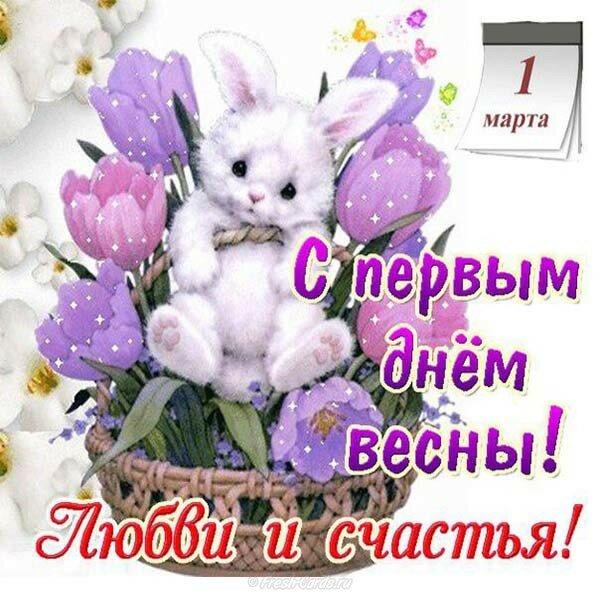 Открытка с 1 марта первый день весны, днем рождения