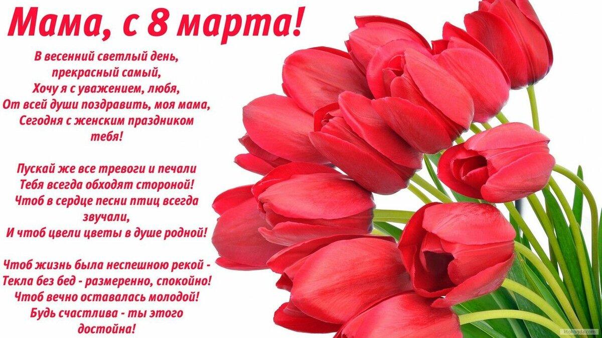 Стих в открытку маме на 8 марта