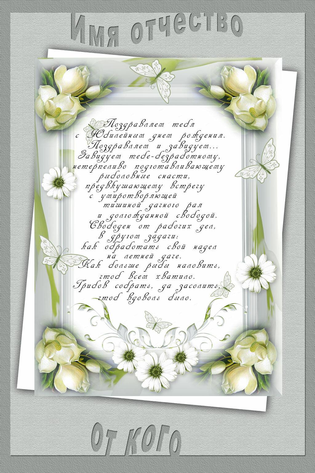 Стихи для памятного адреса по случаю ухода на пенсию
