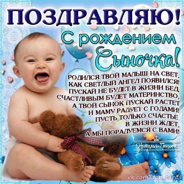 Картинки поздравление рождением сына