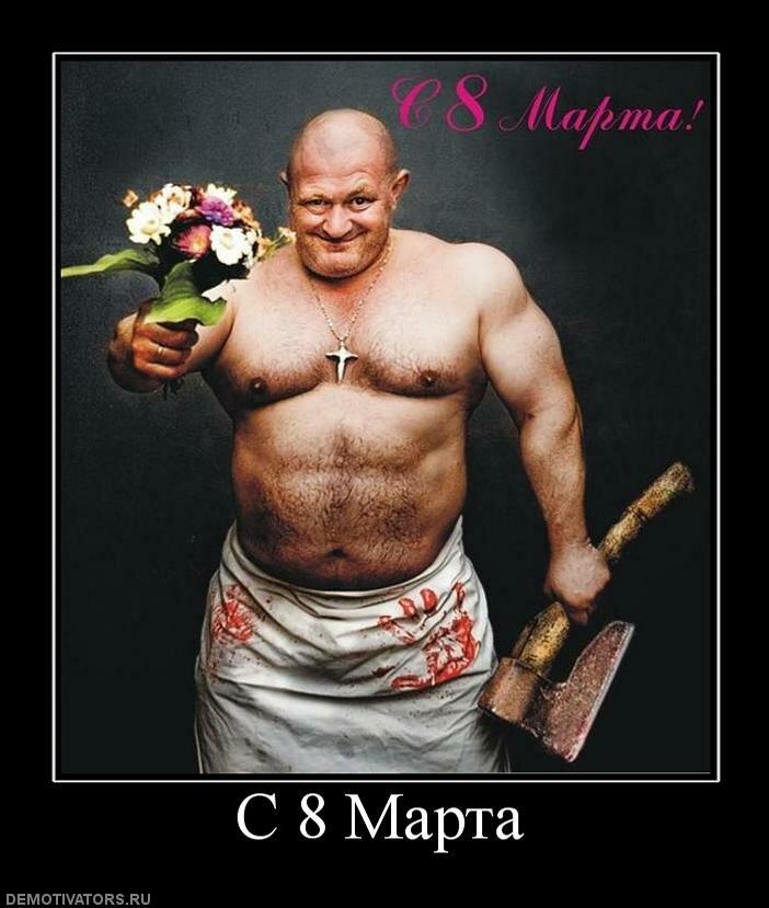 Ватсап, прикольные картинки на 8 марта мужиками
