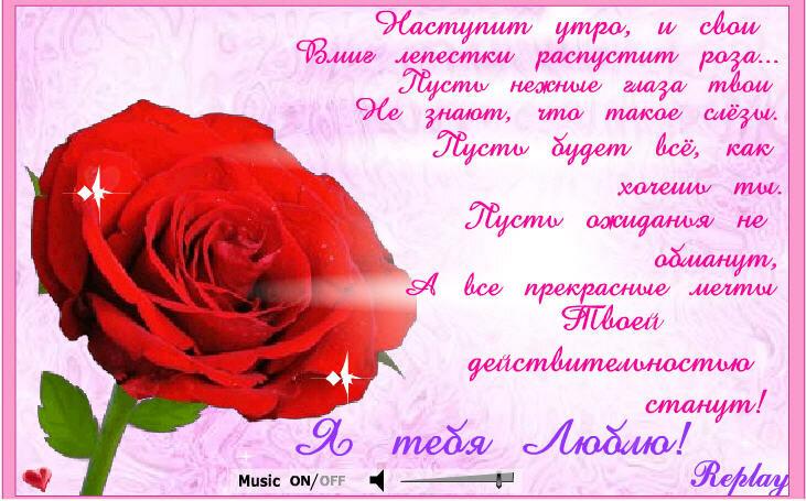 Днем, музыкальное поздравление любимой девушке с 8 марта
