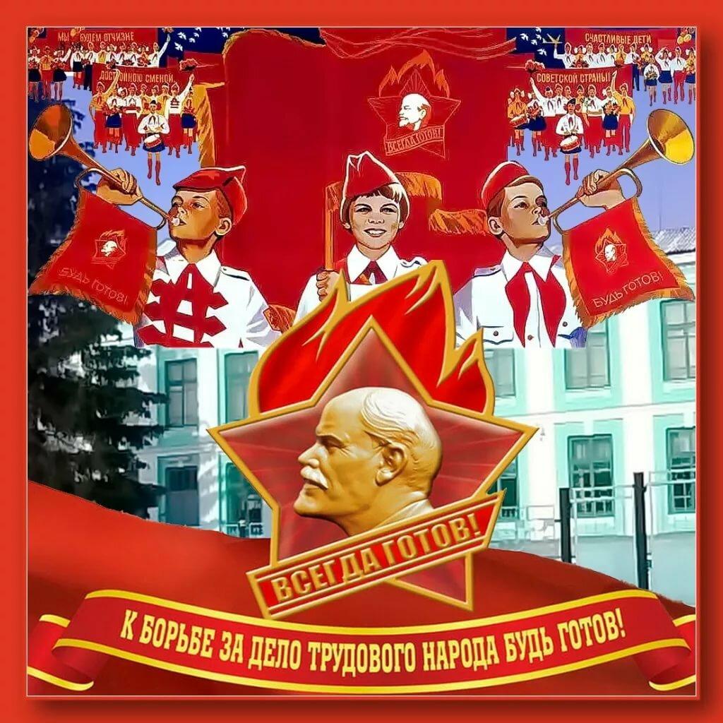 Самая, открытки о пионерии