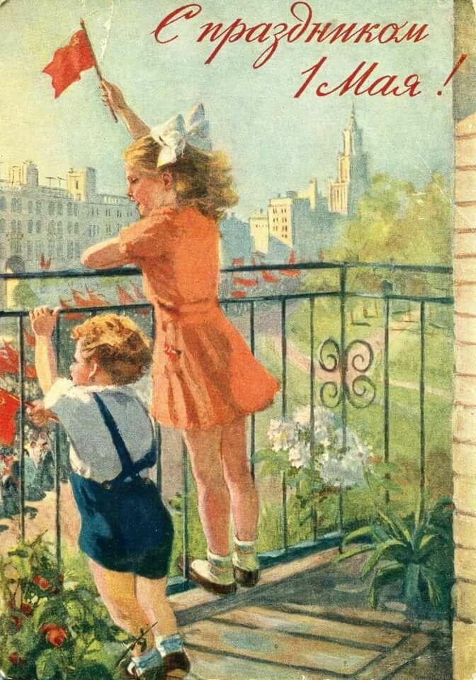 Яиц, 1 мая советские открытки смешные