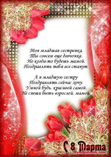 поздравления с 8 марта любимой сестре в стихах красивые кронштадта подробным описанием