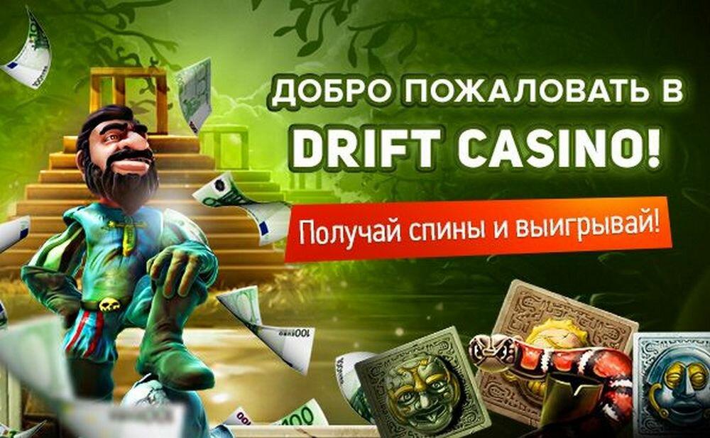 фото Играть дрифт казино