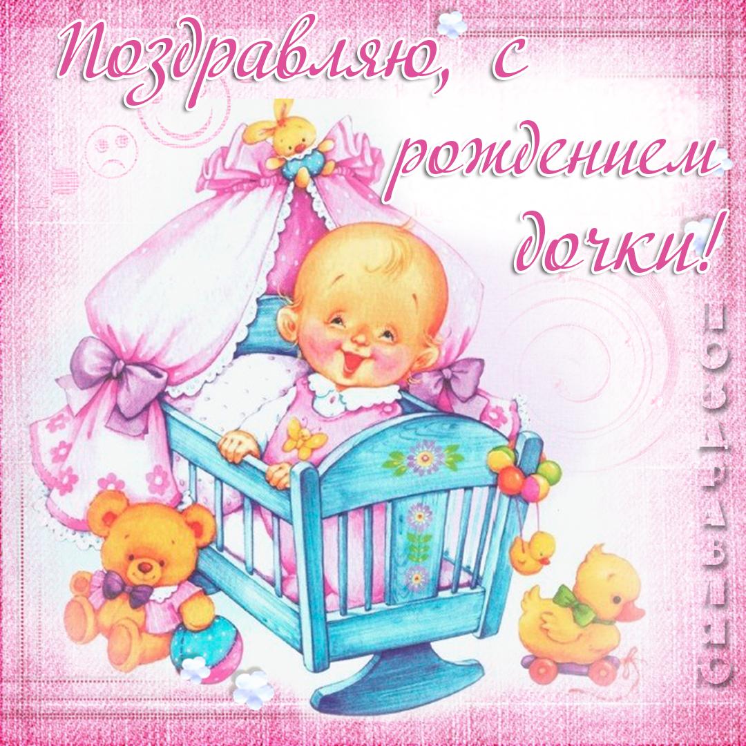 Поздравление к новорожденной дочке