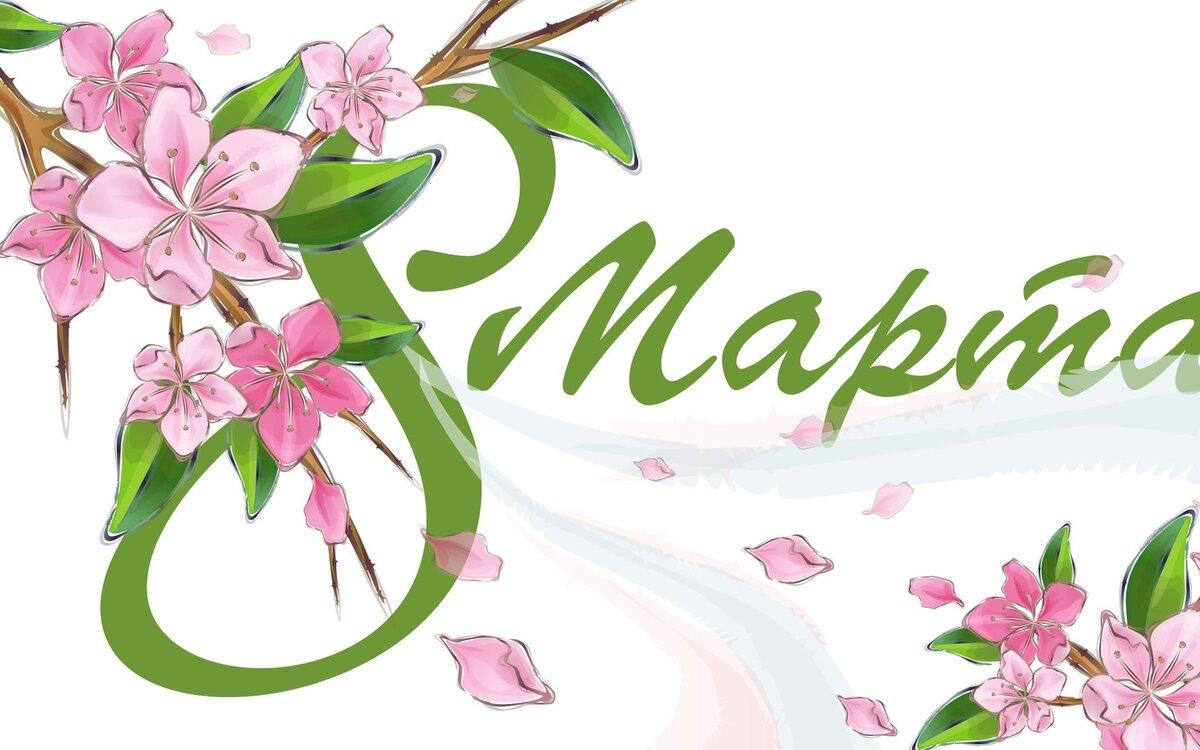 Надпись открытка 8 марта, про