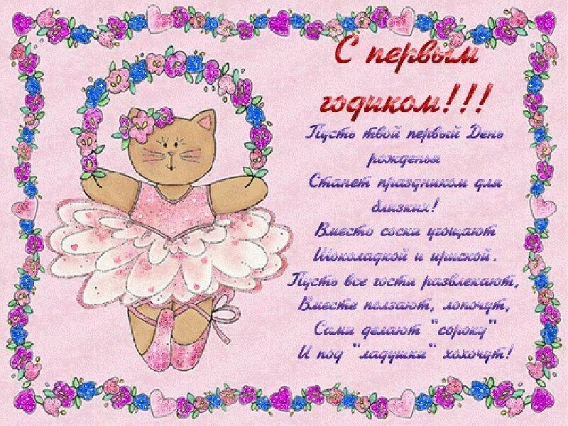 Картинки поздравления с днем рождения 1 год девочке