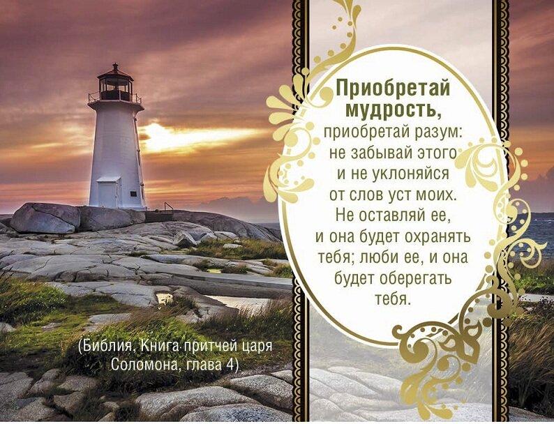 Христианские стихи пожелания