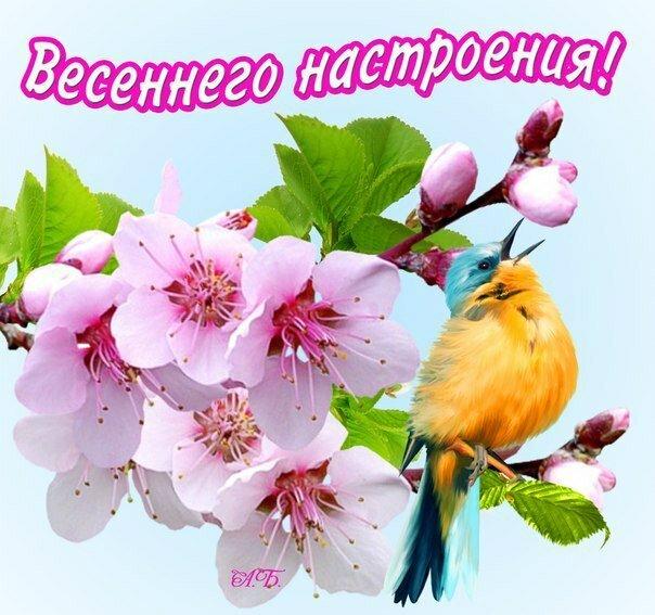 счастливой весны открытки