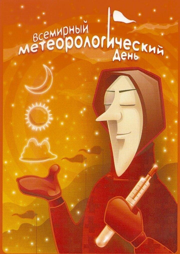 Парню, поздравления к дню метеоролога и открытку