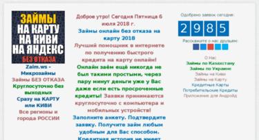 Интернет заявка на кредит открытие банк