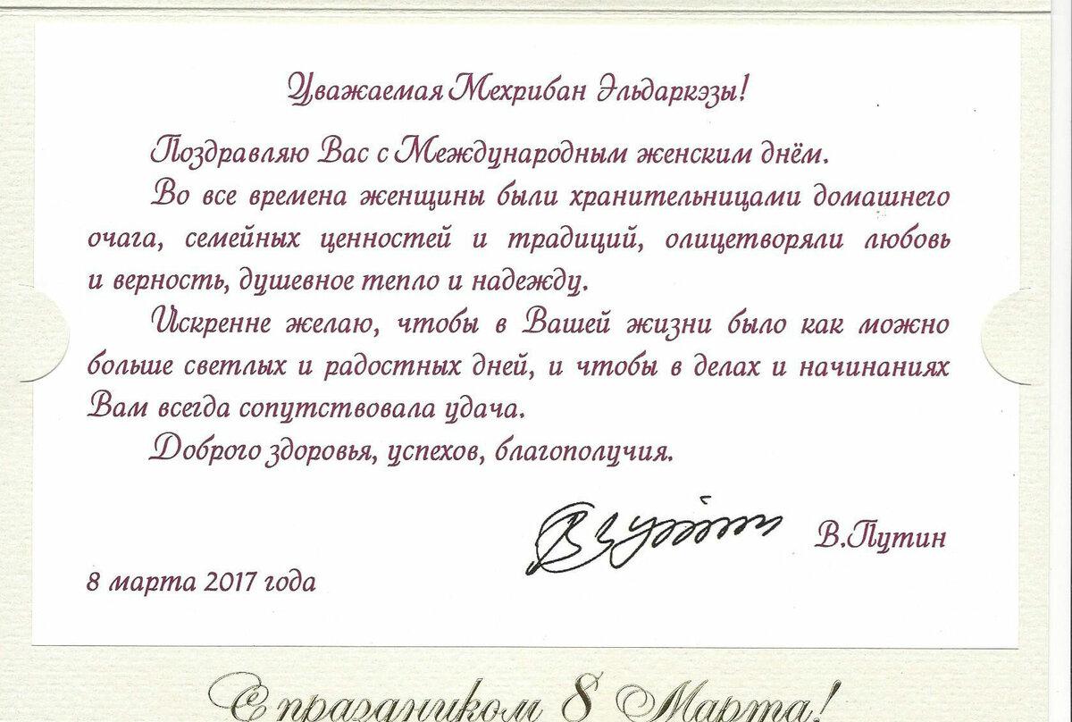 Поздравления помощника президента