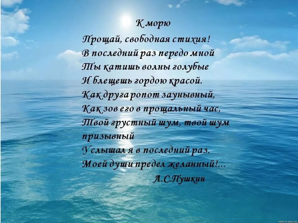 ночи стихи про волны морские короткие сих