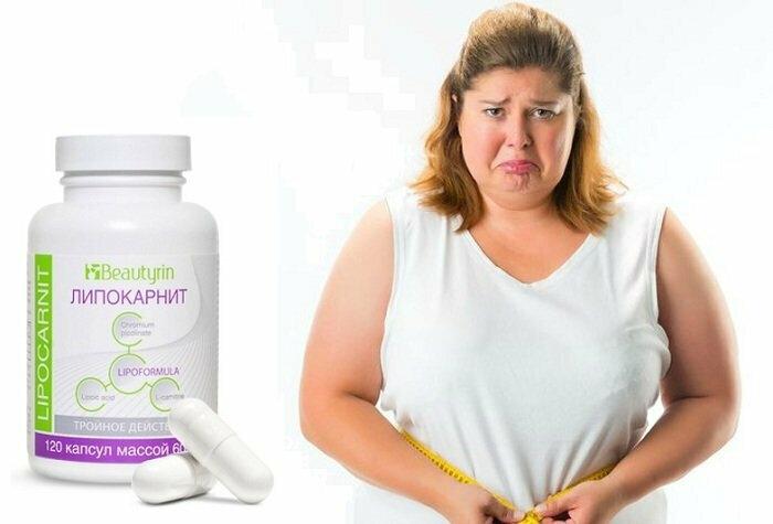 Lipocarnit - для похудения в Кимовске