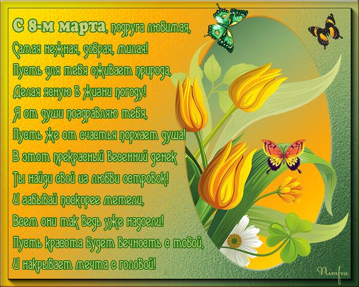 стихи для подруги в день 8 марта можете
