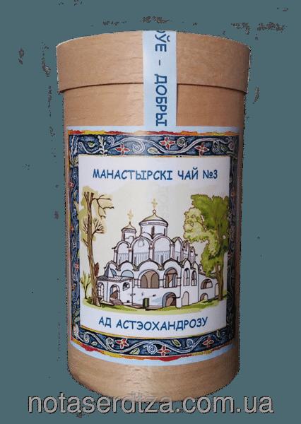 Монастырский чай от остеохондроза в Йошкар-Оле