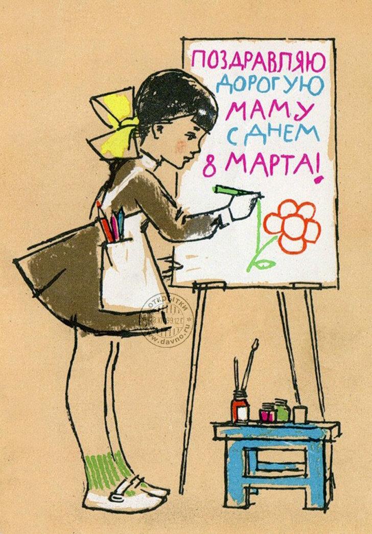 Прикольные открытки с 8 марта мама