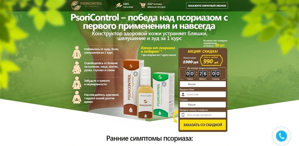 PsoriControl в Австрии купить в аптеке цена отзывы. Полное описание, инструкция, реальные отзывы специалистов и пользователей, цена и где купить http://bit.ly/2KBvIEn