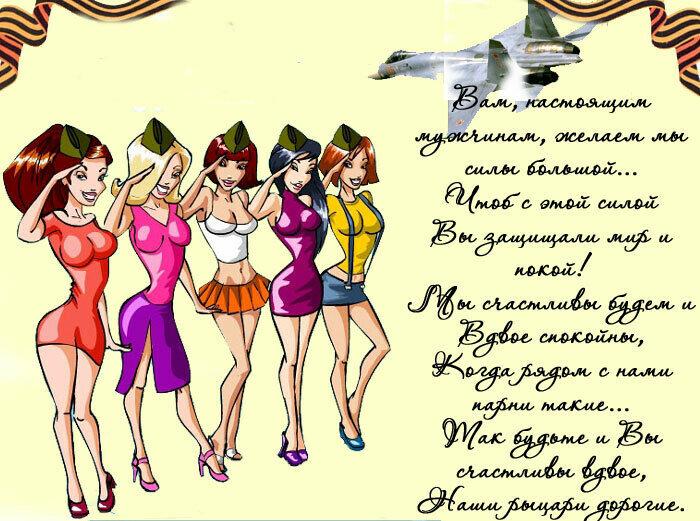 Как подписать открытку от женщин к 23 февраля