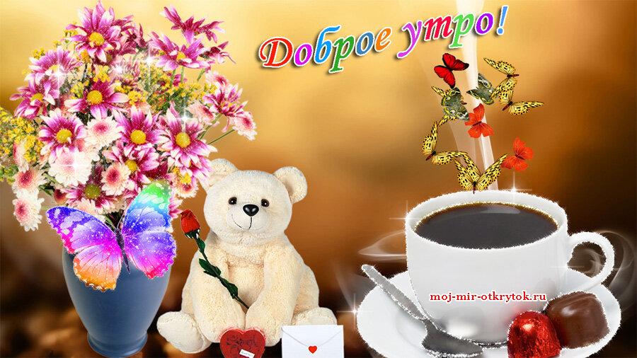 были новые живые открытки с добрым утром с сердечками и цветами вниз