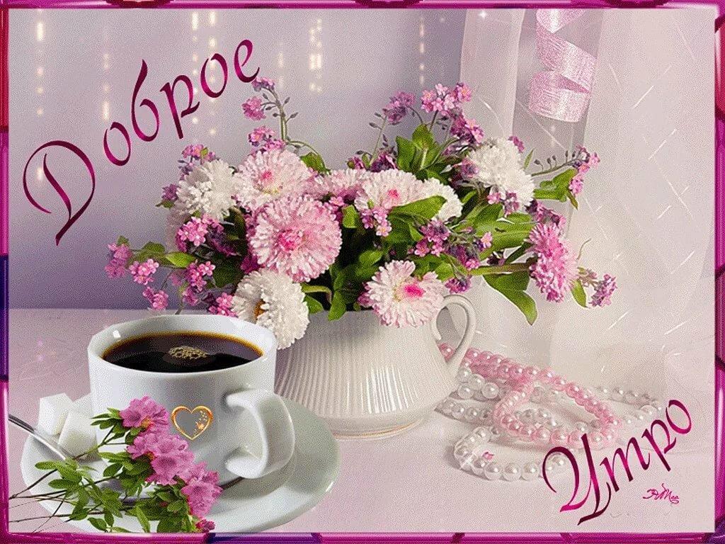 Доброе утро цветы картинки красивые необычные с пожеланиями