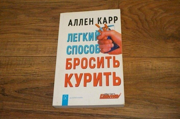 фото книги аллен карр легкий способ бросить курить каждый