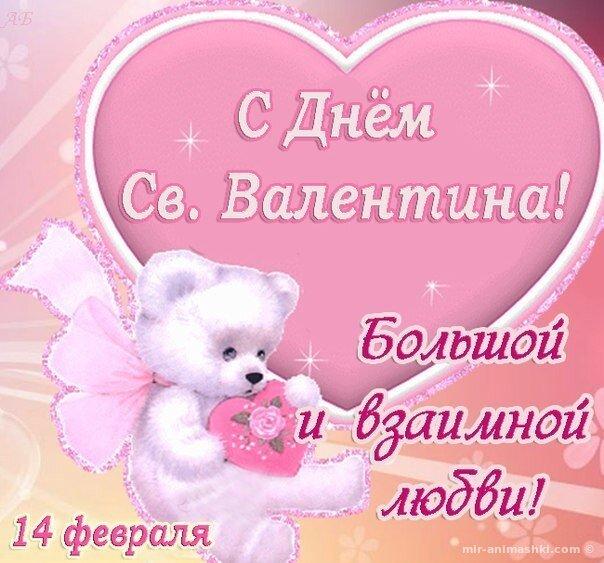Поздравления с днем влюбленных дочери