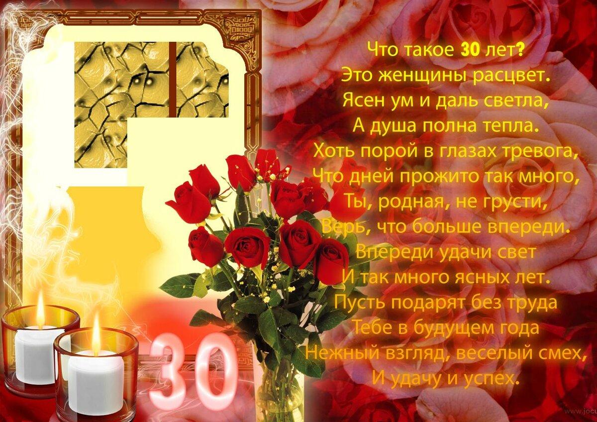 30 лет юбилей женщине картинки