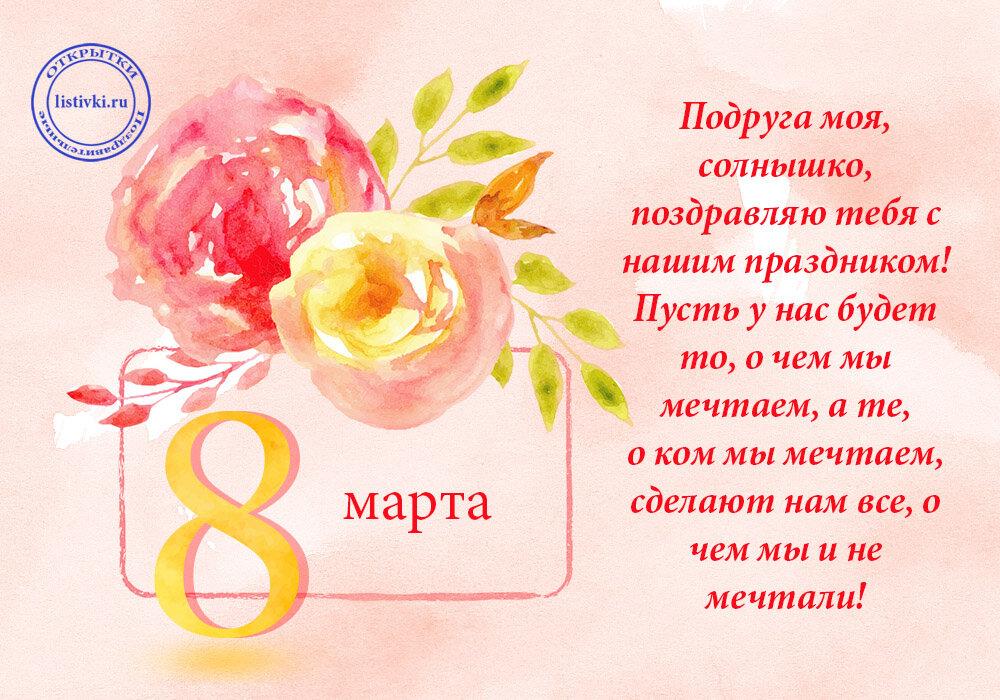 Поздравление подруги с 8 марта в стихах прикольные