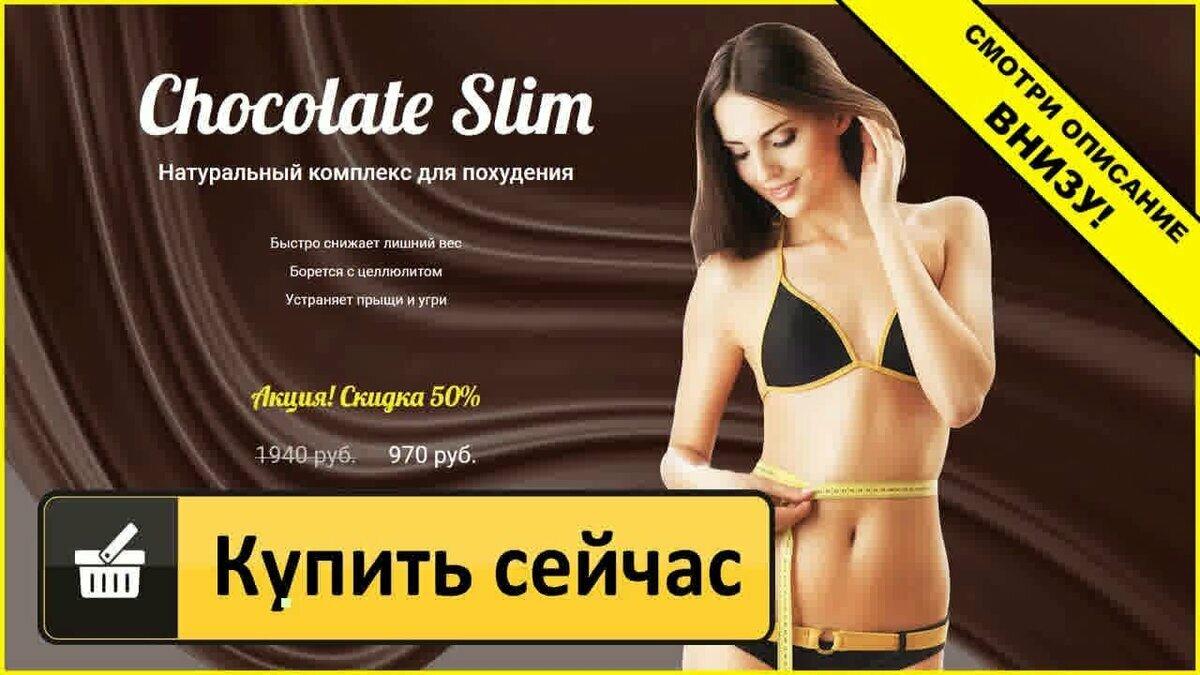 Chocolate Slim шоколад для похудения в Златоусте