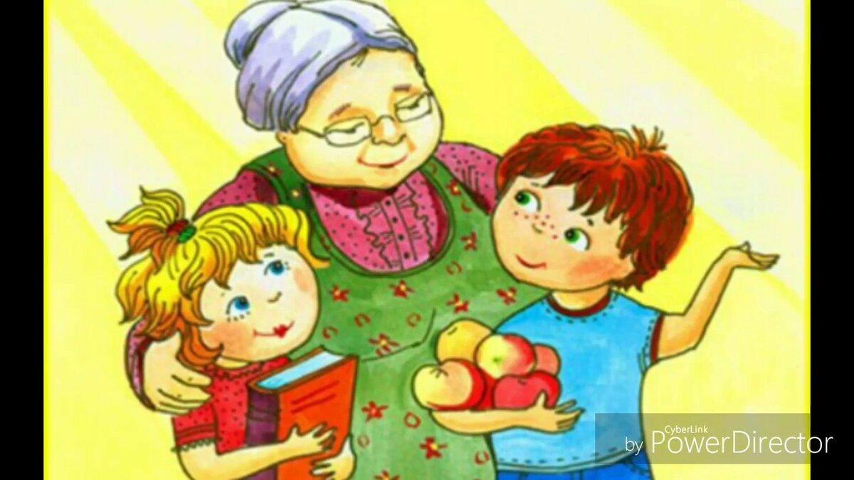 Бабушка картинки для детского сада