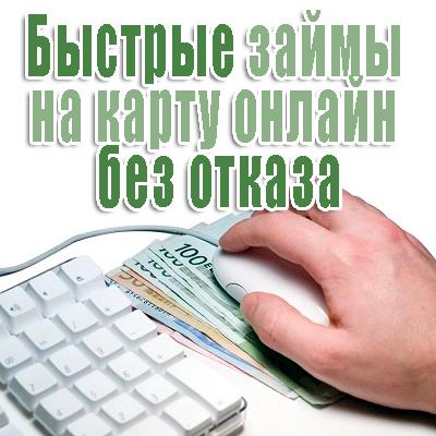 где лучше всего взять кредит наличными без справок и поручителей отзывы