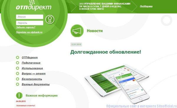 Как оплатить кредит беларусбанка через интернет банкинг