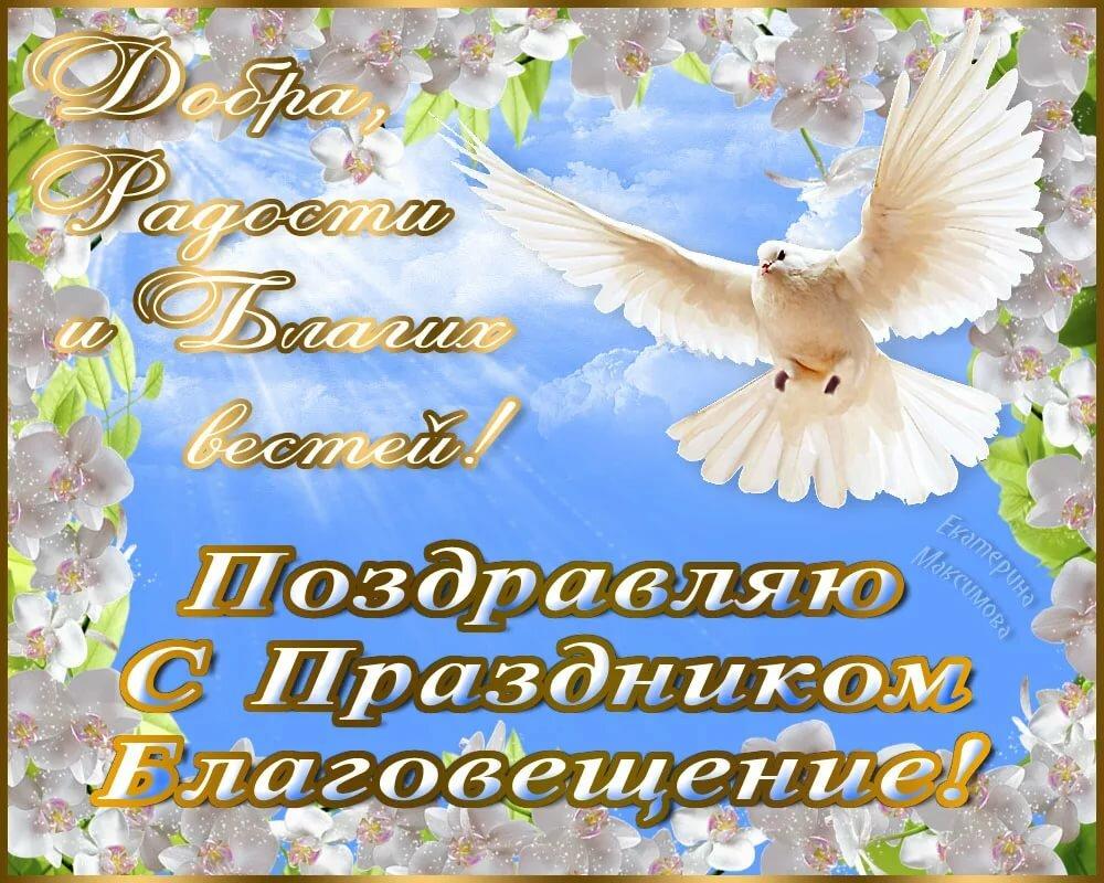 Пожелания хорошего, поздравления с праздником благовещения в картинках
