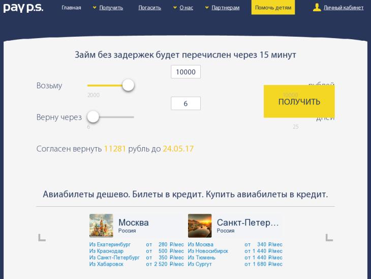 До зарплаты, от 2000 до 20 000 руб.