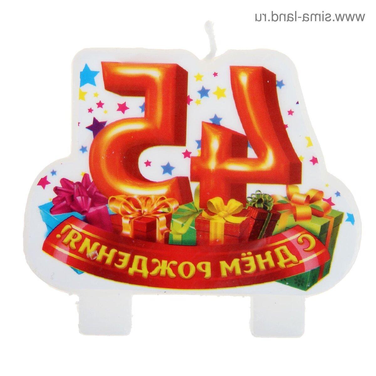 день рождения по возрасту картинки городок посёлок