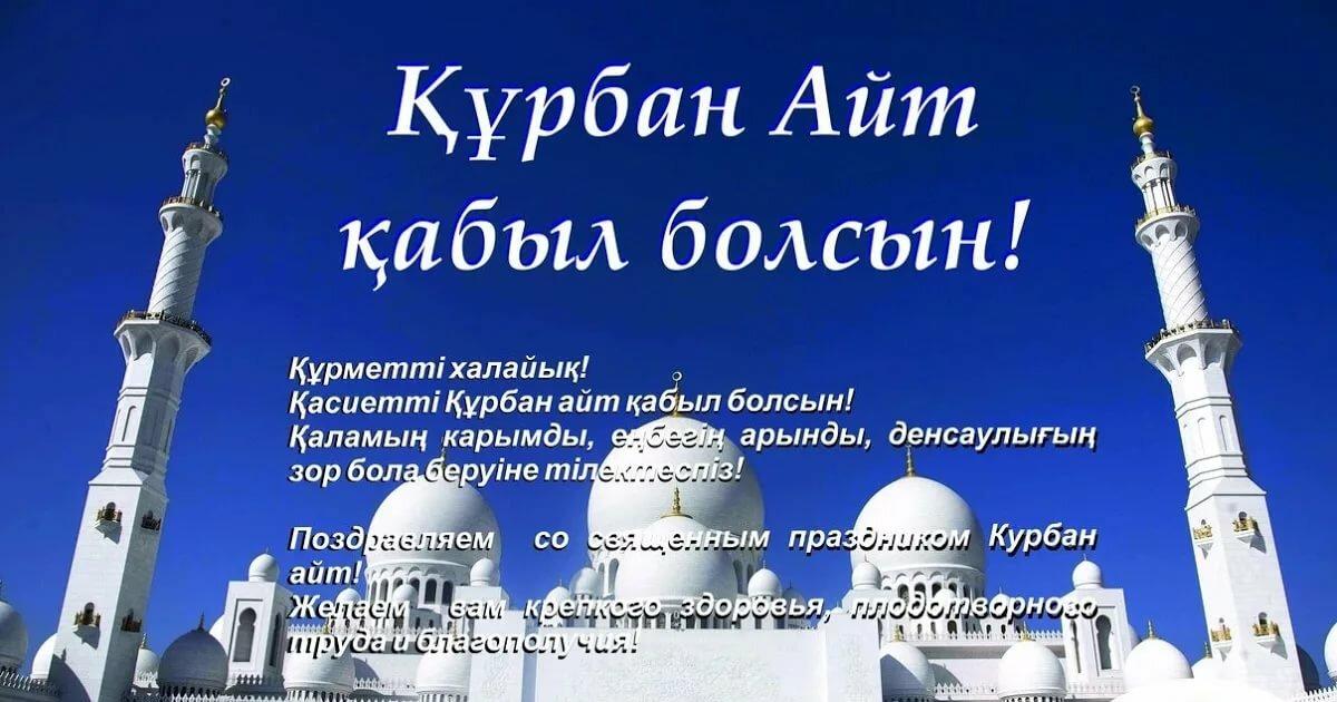 Курбан айт поздравление на русском