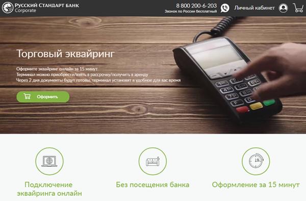 Интернет банк русский кредит