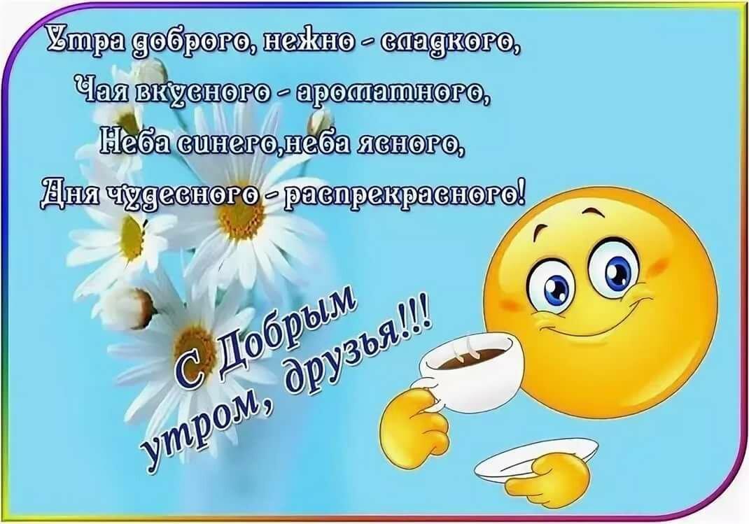 Доброе утро стихи красивые для хорошего настроения короткие, днем