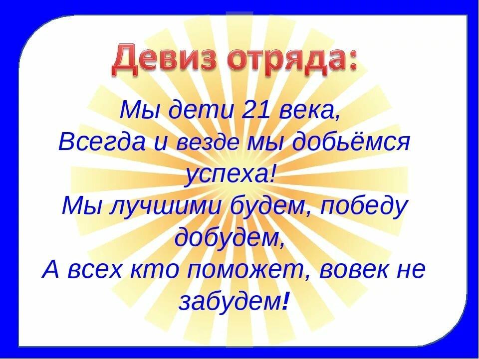 девизы и названия отрядов в картинках проживал семьей москве