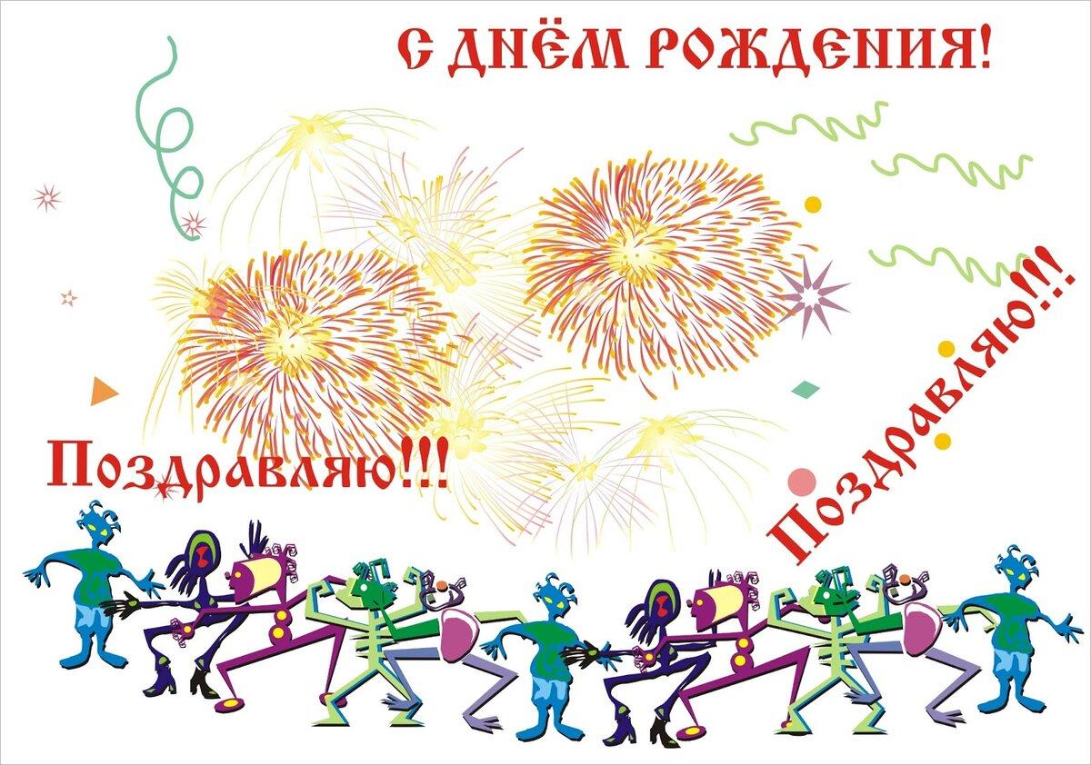 Открытки с днем рождения мужчине танцы, померанский картинки