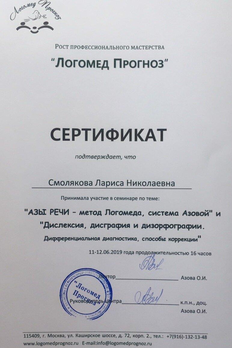Смолякова Лариса Николаевна