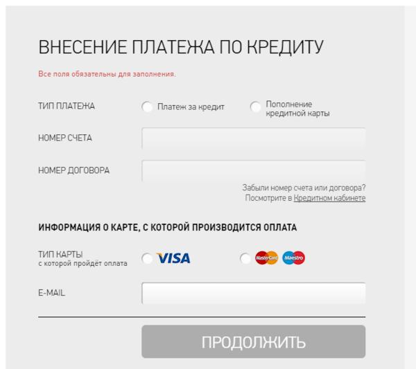 Заплатить кредит по телефону